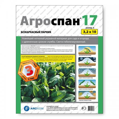 Агроспан, 17 гр/кв.м, белый